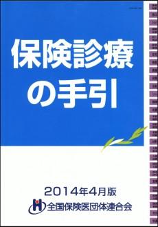 1409『保険診療の手引14』表紙