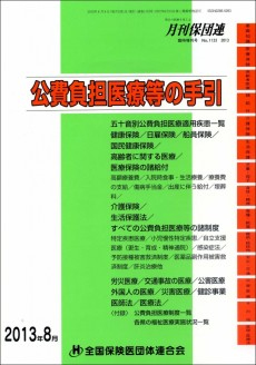 公費カラー001 - コピー