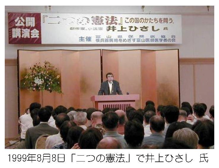 これまでの歩み | 富山県保険医...