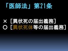 文書名 _冨山県保険医協会 20140419 (1)