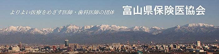 富山県保険医協会