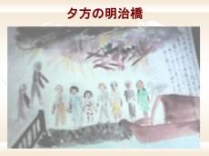 17飯田スライド_夕方の明治橋