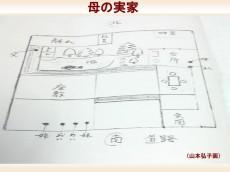 16飯田スライド_母の実家