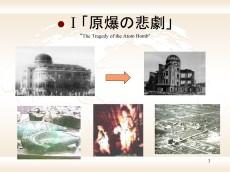12飯田スライド_原爆ドーム、瓦