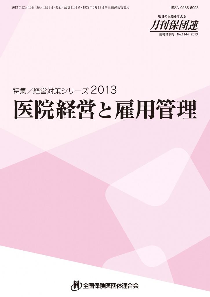 雇用管理2013 表紙